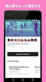 Androidアプリ「Meetup: 地域のイベント」のスクリーンショット 3枚目