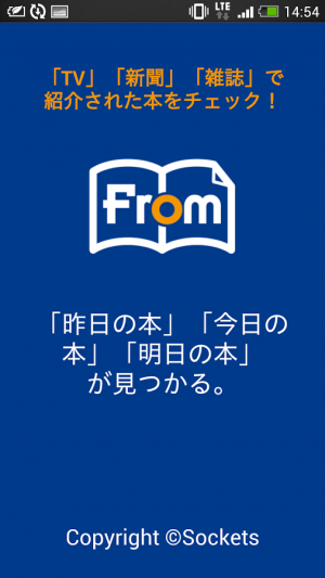 Androidアプリ「From」のスクリーンショット 1枚目