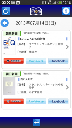 Androidアプリ「From」のスクリーンショット 3枚目