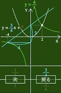 Androidアプリ「数学ナビ」のスクリーンショット 5枚目