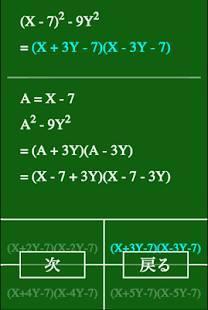 Androidアプリ「数学ナビ」のスクリーンショット 3枚目