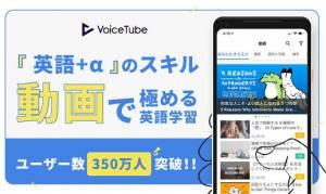 Androidアプリ「字幕動画で英語リスニング学習 - VoiceTube (ボイスチューブ)」のスクリーンショット 1枚目