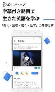 Androidアプリ「字幕付き動画で英語リスニング学習 - ボイスチューブ」のスクリーンショット 1枚目