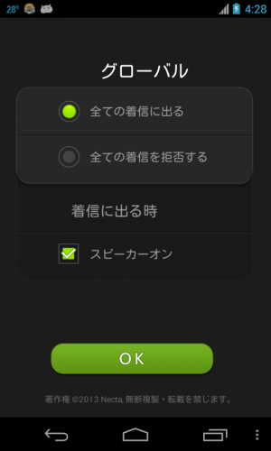 Androidアプリ「Air Call-Accept free」のスクリーンショット 2枚目