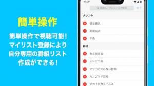 Androidアプリ「TVer(ティーバー)- 民放公式テレビポータル - 無料で動画見放題」のスクリーンショット 5枚目