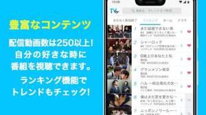 Androidアプリ「TVer(ティーバー)- 民放公式テレビポータル - 無料で動画見放題」のスクリーンショット 3枚目