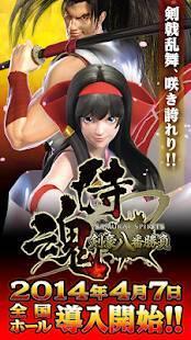 Androidアプリ「サムライスピリッツ~剣豪八番勝負~」のスクリーンショット 1枚目