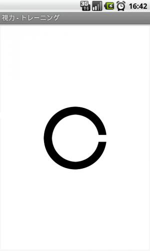 Androidアプリ「視力トレーニング (無料版)」のスクリーンショット 1枚目