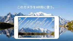 Androidアプリ「PeakFinder AR」のスクリーンショット 1枚目
