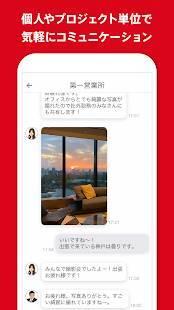 Androidアプリ「cyzen - 働くを、もっと楽しく」のスクリーンショット 4枚目