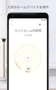 Androidアプリ「Google Home」のスクリーンショット 4枚目