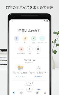 Androidアプリ「Google Home」のスクリーンショット 1枚目