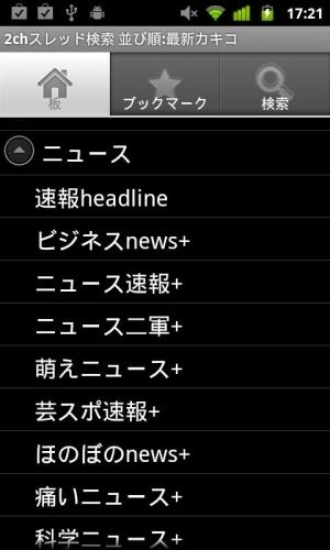 Androidアプリ「Anちゃん」のスクリーンショット 1枚目