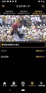 Androidアプリ「虎テレ」のスクリーンショット 3枚目