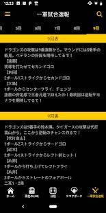 Androidアプリ「虎テレ」のスクリーンショット 4枚目