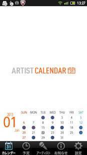 Androidアプリ「アーティスト・カレンダー」のスクリーンショット 1枚目