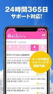 Androidアプリ「さくらトラベル - 国内格安航空券の予約アプリ」のスクリーンショット 4枚目