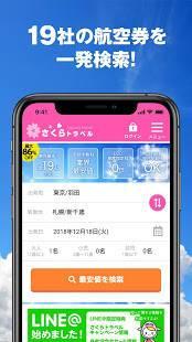 Androidアプリ「さくらトラベル - 国内格安航空券の予約アプリ」のスクリーンショット 2枚目