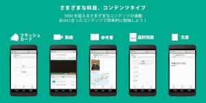 Androidアプリ「LibroPark - 勉強アプリ」のスクリーンショット 5枚目