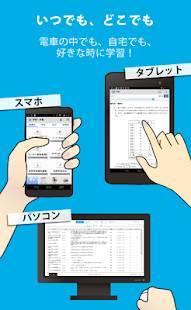 Androidアプリ「LibroPark - 勉強アプリ」のスクリーンショット 1枚目
