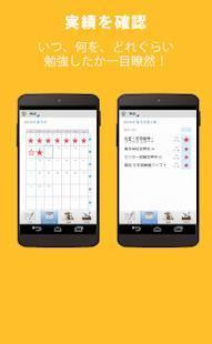 Androidアプリ「LibroPark - 勉強アプリ」のスクリーンショット 3枚目