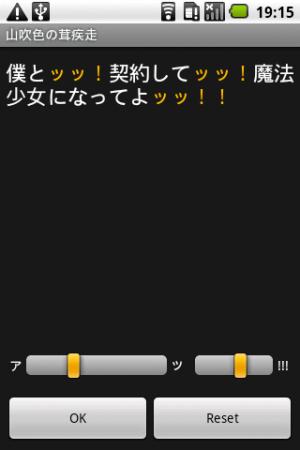 Androidアプリ「山吹色の茸疾走」のスクリーンショット 1枚目