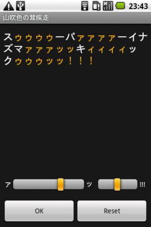 Androidアプリ「山吹色の茸疾走」のスクリーンショット 3枚目