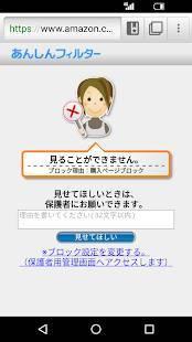 Androidアプリ「あんしんフィルター for SoftBank」のスクリーンショット 1枚目