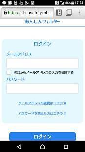 Androidアプリ「あんしんフィルター for SoftBank」のスクリーンショット 2枚目