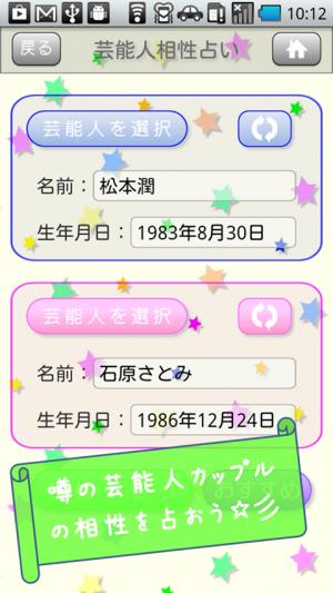 Androidアプリ「芸能人相性占い」のスクリーンショット 1枚目