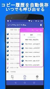 Androidアプリ「いつでもコピペ&メモ&ランチャー クリップボード拡張 Pro」のスクリーンショット 3枚目