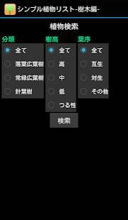 Androidアプリ「シンプル植物リスト〜樹木編〜」のスクリーンショット 5枚目