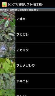 Androidアプリ「シンプル植物リスト〜樹木編〜」のスクリーンショット 1枚目