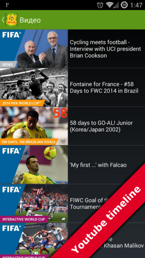 Androidアプリ「Brazil 2014. World cup guide」のスクリーンショット 3枚目
