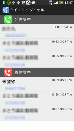 Androidアプリ「クイック リダイヤル」のスクリーンショット 1枚目