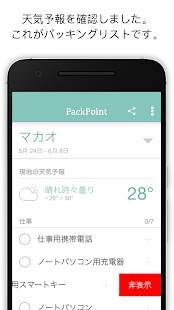Androidアプリ「PackPoint旅行用パッキングリスト」のスクリーンショット 3枚目