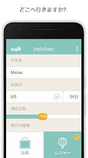 Androidアプリ「PackPoint旅行用パッキングリスト」のスクリーンショット 1枚目
