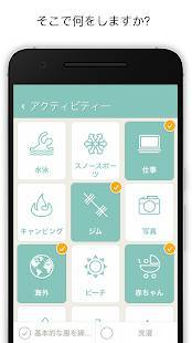 Androidアプリ「PackPoint旅行用パッキングリスト」のスクリーンショット 2枚目