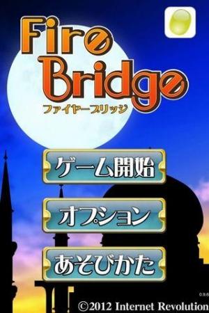 Androidアプリ「ファイヤーブリッジ」のスクリーンショット 1枚目