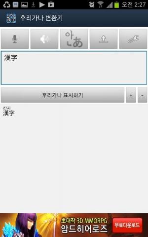 Androidアプリ「ルビ変換」のスクリーンショット 2枚目