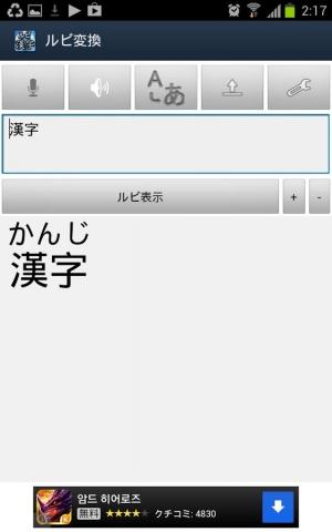 Androidアプリ「ルビ変換」のスクリーンショット 1枚目