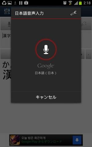 Androidアプリ「ルビ変換」のスクリーンショット 4枚目