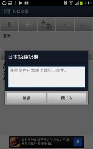 Androidアプリ「ルビ変換」のスクリーンショット 5枚目
