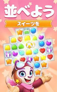 Androidアプリ「クッキージャム」のスクリーンショット 1枚目