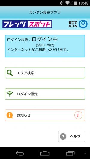 Androidアプリ「【公式】「フレッツ・スポット」カンタン接続アプリ」のスクリーンショット 1枚目