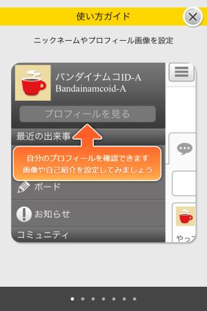 Androidアプリ「バンダイナムコIDファン」のスクリーンショット 5枚目
