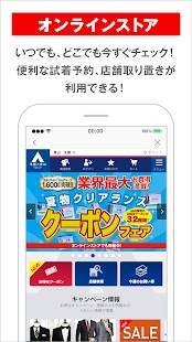 e2743dee45d2a Androidアプリ「洋服の青山アプリ」のスクリーンショット 5枚目