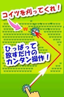 Androidアプリ「ザクザク芝刈りゲーム 〜無料で人気のおすすめ暇つぶしゲーム〜」のスクリーンショット 5枚目
