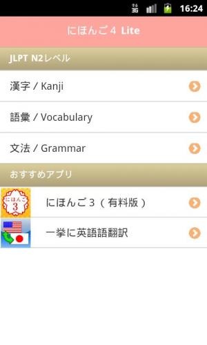 Androidアプリ「学ぼう にほんご4 Lite (JLPT N2)」のスクリーンショット 1枚目