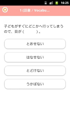 Androidアプリ「学ぼう にほんご4 Lite (JLPT N2)」のスクリーンショット 2枚目
